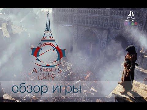 Assassin's Creed: Unity Обзор игры PS4
