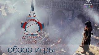пС4 обзор игры Ассасин Крид Юнити на русском языке