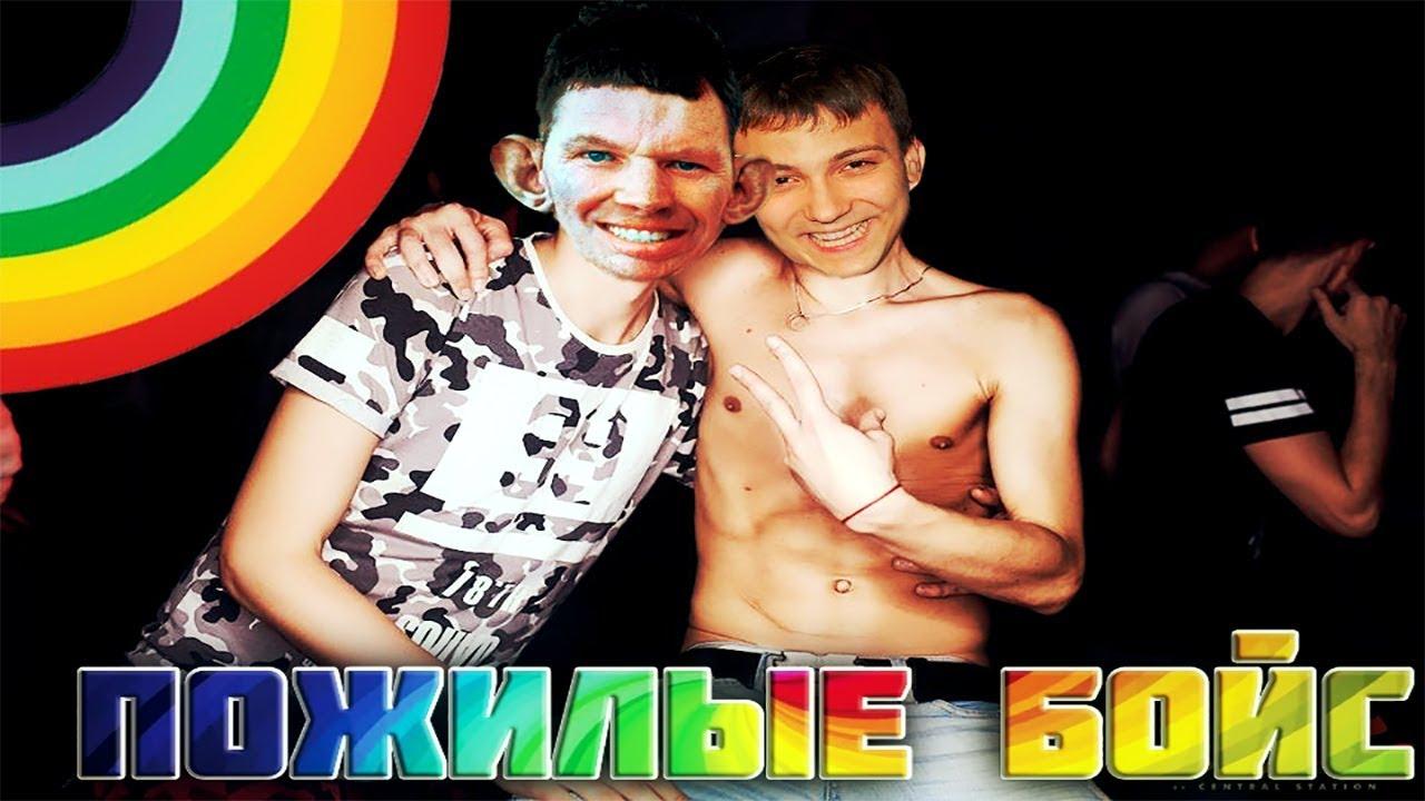 Ltl гомосексуалист
