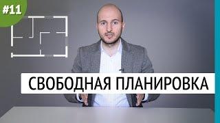 видео Перепланировка квартир: чего нельзя делать?