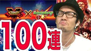 【モンスト ガチャ】ストV コラボ★100連 thumbnail