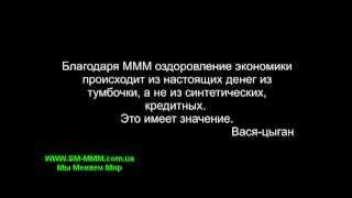 Выигрыш ммм 2011.mp4(Самые новые и полезные видео про глобальную кассу взаимопомощи МММ 2011 на http://sm-mmm.com.ua Регистрация новых..., 2012-03-15T20:28:21.000Z)