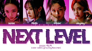 aespa 'Next Level' Lyrics (에스파 Next Level 가사) (Color Coded Lyrics)