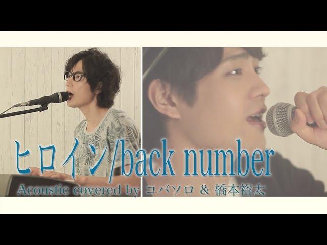 ヒロイン/back number (Acoustic covered by コバソロ & 橋本裕太)