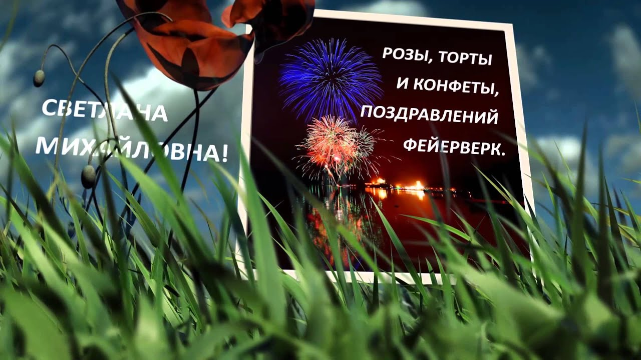 поздравление с днем рождения для светланы михайловны эмирейтс это