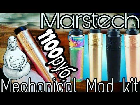 Вейп с алиэкспресс Marstech mechanical mod kit🔞🚭
