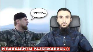 Как Кадыров \