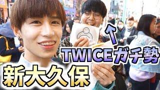 【新大久保】TWICEガチ勢のあの人と○○円企画でまさかの結果に…!