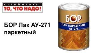 купить паркетный лак - лак для паркета БОР АУ-271 - купить лак для пола, лак для дерева Москва(купить паркетный лак - лак для паркета БОР АУ-271 - купить лак для пола, лак для дерева Москва Строймаркет