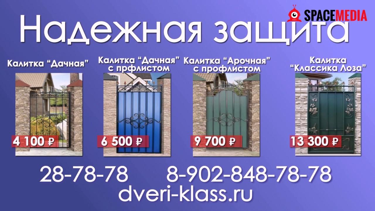В нашем салоне 63 образца дверей: входные двери профиль дорс, входные двери легран, межкомнатные двери профиль дорс, скрытые двери, раздвижные двери, рото двери, складные двери профиль дорс. 03. 6 представленных коллекций дверей: z, x, u, l, vg, d, m. 04. 35 цветов дверей и 6 цветов.