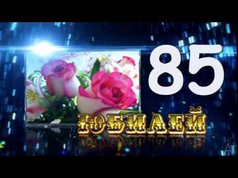 БАБУШКЕ 85 ЛЕТ!!!