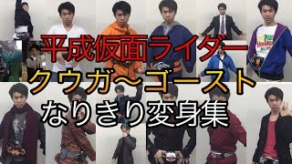 kamen rider henshin heisei all rider from kuuga to ghost 最新! 平成仮面ライダー なりきり 変身集 クウガ〜ゴースト コンプリートセレクション thumbnail