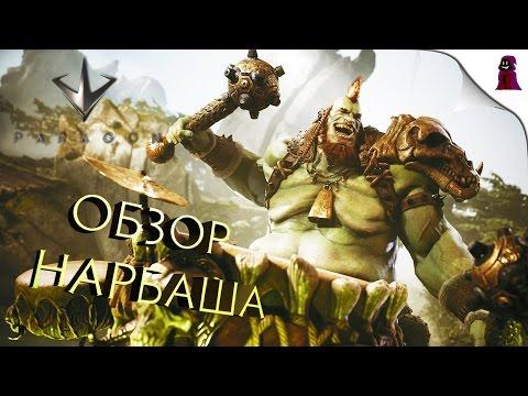 видео: paragon - Обзор Нарбаша
