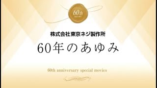 TONEJI 60th anniversary special movie