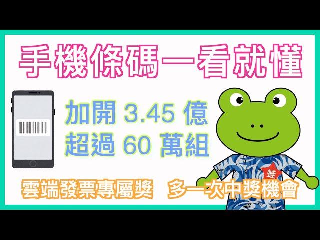小蛙實測教學 #10 - 手機條碼載具一看就懂   什麼是手機條碼   什麼是載具   發票對獎一點都不麻煩   加開3.45億,超過60萬組雲端發票專屬獎   多一次中獎機會   記下來