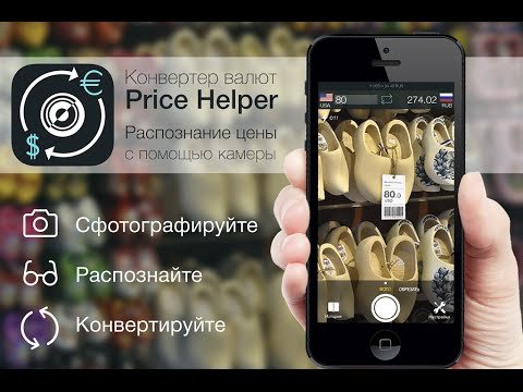 Конвертер валют Price Helper распознает цену с помощью камеры (iPhone, Android)