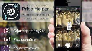 Конвертер валют Price Helper распознает цену с помощью камеры (iPhone, Android)(Конвертер валют Price Helper распознает цену с помощью камеры и переводит в нужную валюту. Доступно в Appstore https://it..., 2014-08-25T13:27:52.000Z)