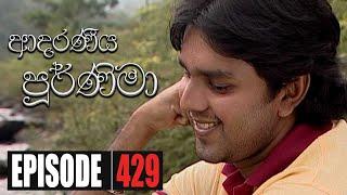 Adaraniya Purnima | Episode 429 22nd February 2021 Thumbnail