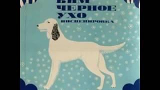 Белый Бим Черное ухо: Аудиосказки Сказки Сказки для детей
