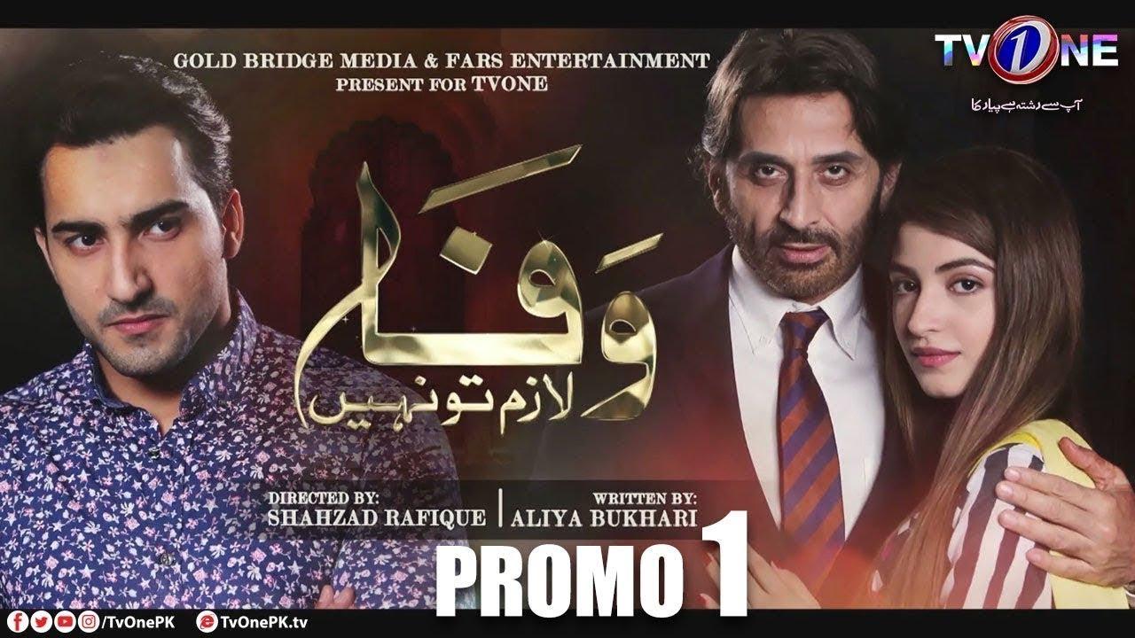 Wafa Lazim to Nahi | Promo 1 | TV One Drama