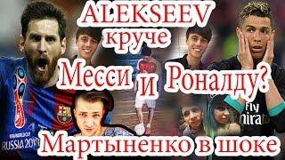 Alekseev круче Роналду и Месси? Мартыненко в шоке
