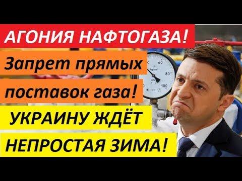 AГ0HИЯ НАФТОГАЗА! В