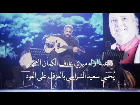 حفل تأبين الموسيقار الراحل سعيد الشرايبي ج HIGHLIGHTS HOMMAGE POSTHUME A SAID CHRAIBI  Part 1