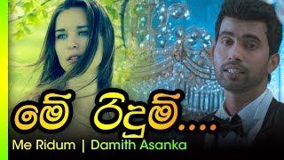 Me Ridum Damith Asanka   මේ රිදුම් දමිත් අසංක