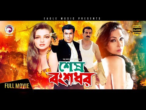 Shesh Bongsodhor  Full Length Bengali Movie  Manna, Rituparna, Mamta Kulkarni, Ronit Roy  2017