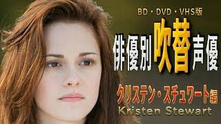 俳優別 吹き替え声優 422 クリステン・スチュワート 編