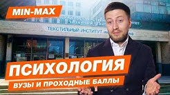 ПСИХОЛОГИЯ - КАК ПОСТУПИТЬ? | Проходные баллы в вузы Москвы и Питера