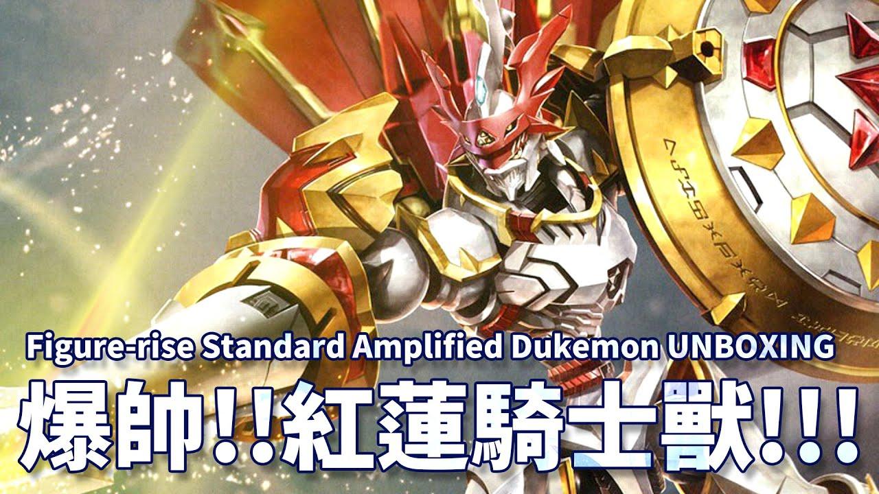 【借我彥一下】爆帥!!紅蓮騎士獸!!!《數碼寶貝大冒險》Figure-rise Standard Amplified Dukemon UNBOXING