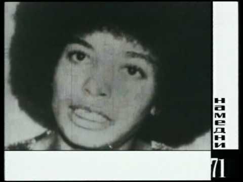 1971 кампания по защите Анжелы Дэвис