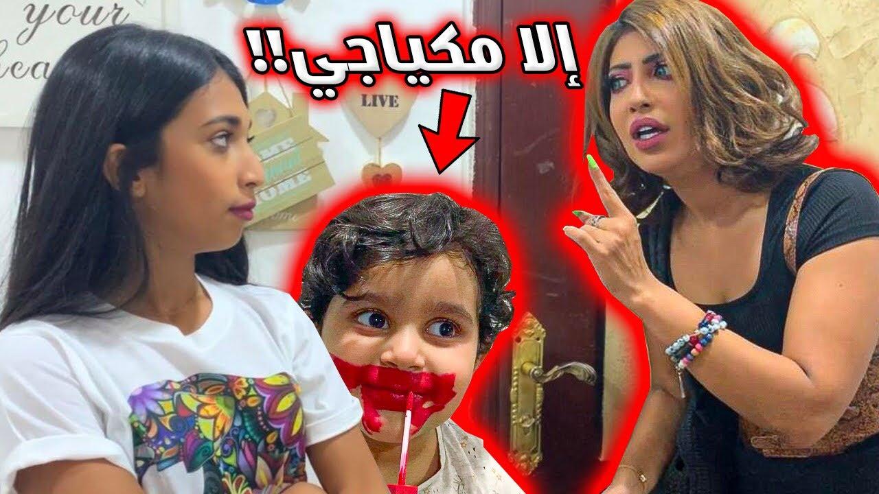 ميمي تحذر شهد ومنى جابت العيد إلا مكياجي Youtube