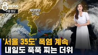 [날씨] '서울 35도' 폭염…전남 서해안은 태풍 영향 / SBS