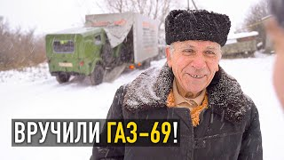ВОССТАНОВИЛИ ГАЗ-69 ДЕДУШКЕ. Наконец-то вернули Спасибо Автотека.