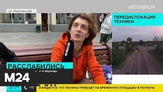 Центральные улицы столицы полны отдыхающих - Москва 24