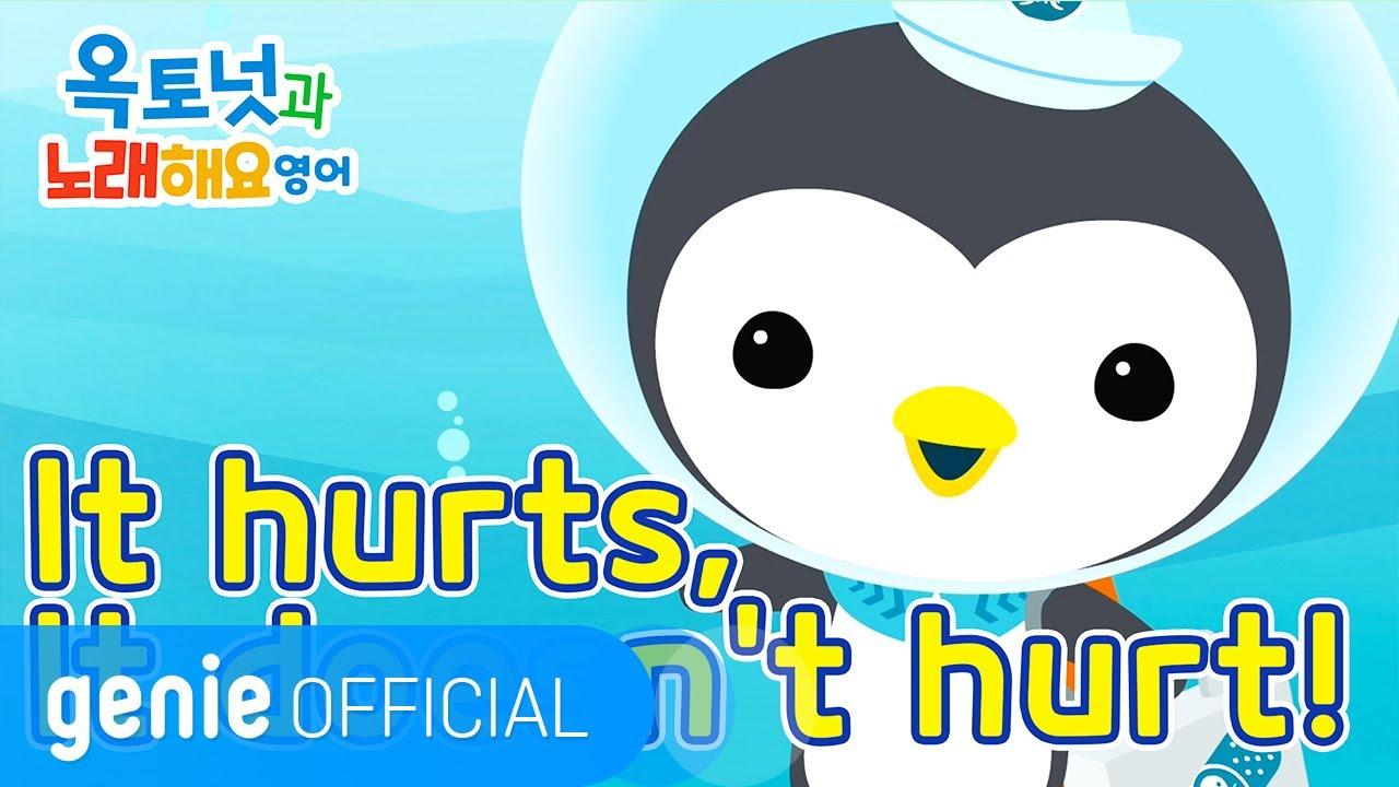 바다 탐험대 옥토넛 The Octonauts - It hurts, It doesn't hurt! Official M/V