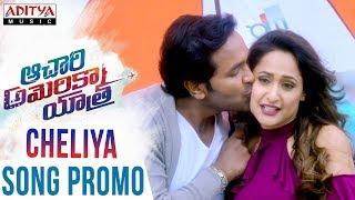 Cheliya Song Promo Achari America Yatra Movie | Vishnu Manchu, Pragya Jaiswal, Brahmanandam