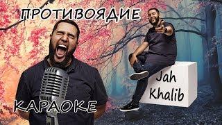 Jah Khalib - Противоядие. Караоке 2.0 текст, слова