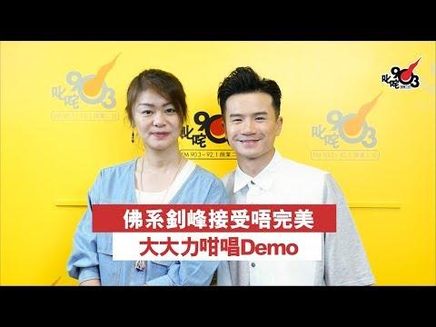 佛系釗峰接受唔完美 大大力咁唱Demo