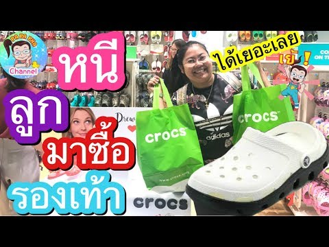 รองเท้า crocs ลดราคา 50%  ถ้าไม่ลดก็ไม่ซื้อ l By ครองครัวแว่น