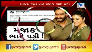 Viral: Ajay Devgan trolls after shared Kajol whatsapp number on twitter | Vtv News