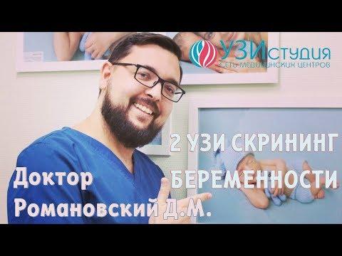 УЗИ скрининг беременности 2 триместра
