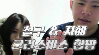 철구&지혜 합동방송 14.12.25방송