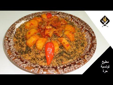 couscous-besbes-tunisien-|-كسكسي-بالبسباس-أو-فرفوشة-تونسية-بالقديد