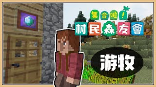 High lvl wanderers have come to play!【Villager Crossing#2】First meeting with the neighbors