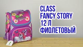 Розпакування Class Fancy Story 27 х 34 х 12 см 12 л Фіолетовий