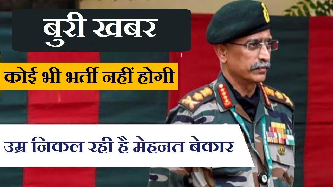 सेना भर्ती को लेकर बुरी खबर फिर से धोखा 2021-2022 @Join Indian Army