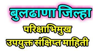 बुलढाणा जिल्हा परिक्षाभिमुख उपयुक्त माहिती ।। मेगा भरती 2018 ।। Buldhana District ।।
